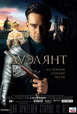Duelyant is the best movie in Yuri Kuznetsov filmography.