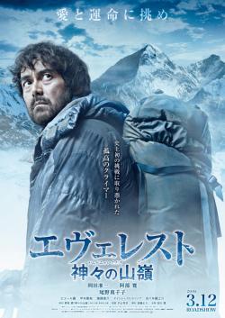 Film Everesuto: Kamigami no itadaki.