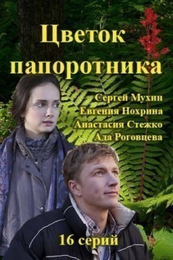TV series Tsvetok paporotnika.
