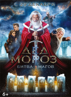 Ded Moroz. Bitva Magov is the best movie in Nikita Volkov filmography.