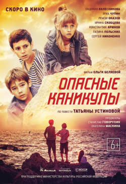 Opasnyie kanikulyi - movie with Sergei Nikonenko.