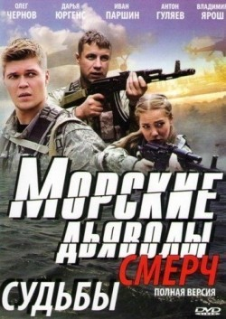 Morskie dyavolyi. Smerch. Sudbyi - movie with Oleg Chernov.