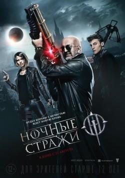 Nochnyie straji is the best movie in Lyubov Aksenova filmography.
