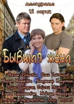 Byivshaya jena is the best movie in Elena Kuprashevich filmography.