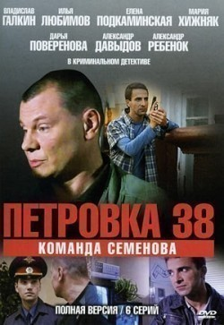 Petrovka, 38. Komanda Petrovskogo is the best movie in Dmitriy Komov filmography.