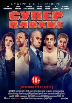 Superplohie is the best movie in Aleksandr Tsoy filmography.