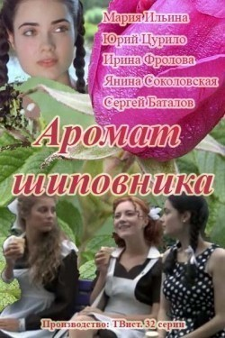 Aromat shipovnika is the best movie in Mariya Ilina filmography.