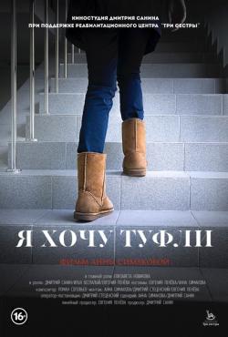 Ya hochu tufli is the best movie in Andrey Melnikov filmography.