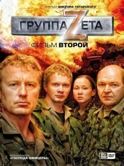 Gruppa «Zeta» 2 - movie with Oleg Shtefanko.