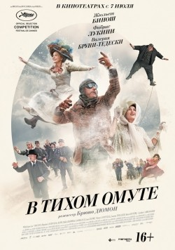 Ma Loute is the best movie in Juliette Binoche filmography.