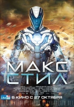 Max Steel is the best movie in Josh Brener filmography.
