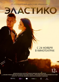 Elastiko - movie with Aleksei Maklakov.