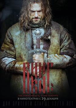 Viking is the best movie in Aleksandr Ustyugov filmography.