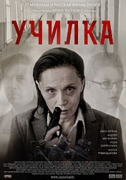Uchilka is the best movie in Alisa Grebenshchykova filmography.
