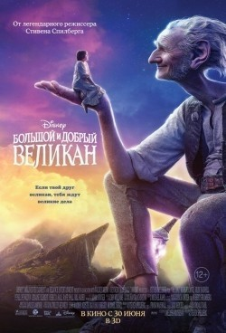 Animation movie The BFG.