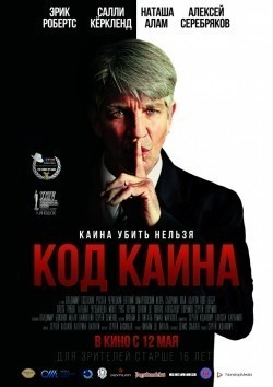 Kod Kaina is the best movie in Igor Savochkin filmography.