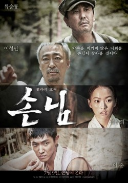 Sonnim is the best movie in Ryoo Seung-ryong filmography.