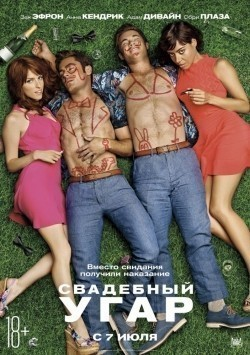 Mike and Dave Need Wedding Dates - movie with Stephen Root.