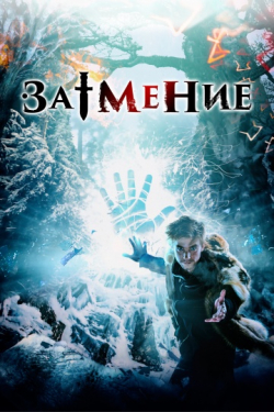 Zatmenie - movie with sergey burunov.