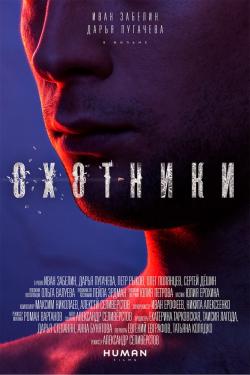 Ohotniki is the best movie in Lukerya Ilyashenko filmography.