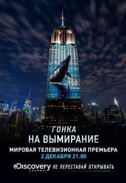 Film Racing Extinction.