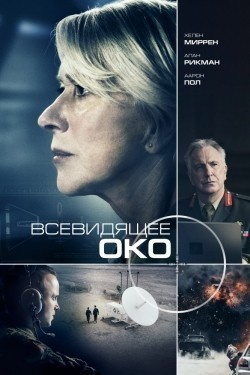 Eye in the Sky - movie with Helen Mirren.