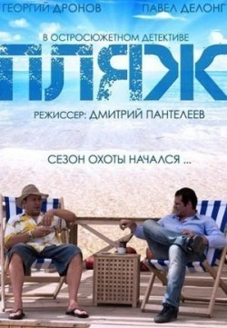 Plyaj is the best movie in Анна Топчий filmography.