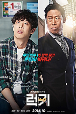 Lukki is the best movie in Lee Joon filmography.