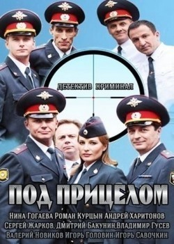 Pod pritselom - movie with Sergei Bondarchuk.