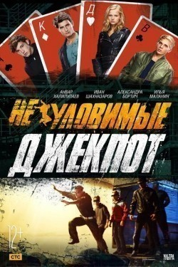 Neulovimyie: Djekpot - movie with Vladimir Zajtsev.
