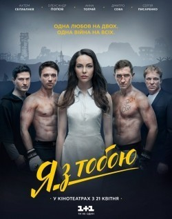 Ya s toboy is the best movie in Анна Топчий filmography.