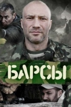 Barsyi is the best movie in Yuriy Skulyabin filmography.
