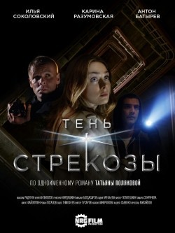 Ten strekozyi is the best movie in Grigoriy Kirdyashkin filmography.