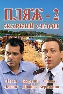Plyaj. Jarkiy sezon is the best movie in Анна Топчий filmography.