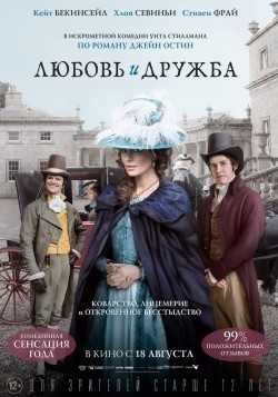 Love & Friendship - movie with Stephen Fry.