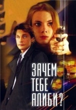 Zachem tebe alibi? is the best movie in Aleksandr Sokovikov filmography.
