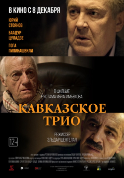 Kavkazskoe trio - movie with Yuri Stoyanov.