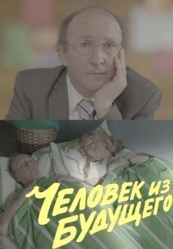 Chelovek iz buduschego - movie with sergey burunov.