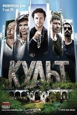 Kult is the best movie in Artur Sopelnik filmography.