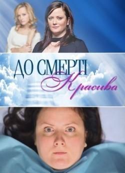 Do smerti krasiva is the best movie in Aleksandr Sokolovskiy filmography.
