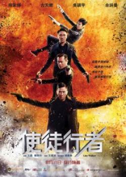 Shi tu xing zhe is the best movie in Nik Chung filmography.