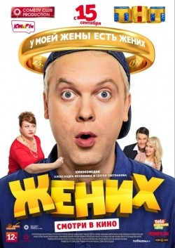 Jenih is the best movie in Georgy Dronov filmography.