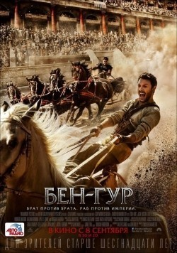 Ben-Hur - movie with Ayelet Zurer.