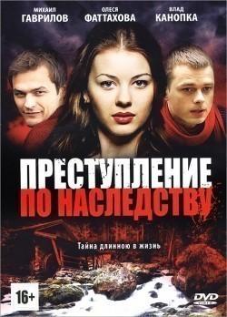 Prestuplenie po nasledstvu is the best movie in Tatyana Demidova filmography.