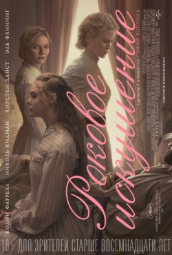 The Beguiled is the best movie in Elle Fanning filmography.