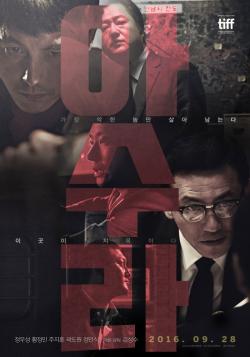 Asura is the best movie in Kim Jong-soo filmography.
