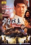 Shao nian Chen Zhen - movie with Kar-Ying Law.