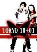 Tokyo 10+01 is the best movie in Natsuki Kato filmography.