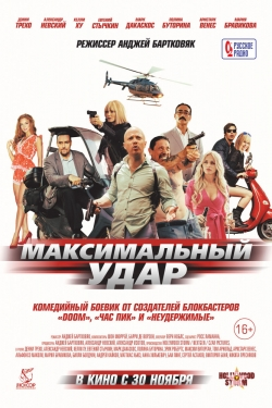 Maksimalnyiy udar - movie with Eric Roberts.
