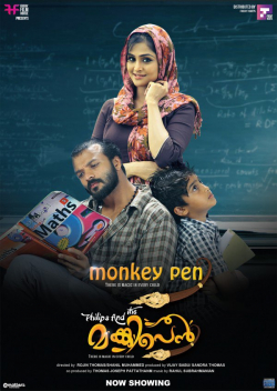 Philips and the Monkey Pen film from Shanil Muhammed filmography.